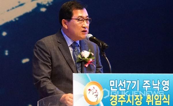 (사진=김진태 기자) 2018년 7월식, 취임사 하는 주낙영 경주시장