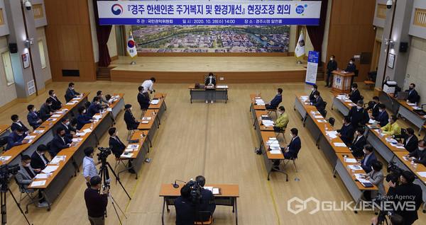 (사진=김진태 기자) 경주 한센인촌 주거복지 및 환경개선 현장 조정회의