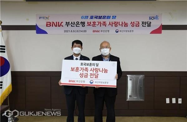 BNK부산은행, 보훈가족 '사랑나눔 성금' 전달 모습/제공=부산보훈청