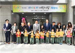 사진은 2019년 4월 국공립 자이2차어린이집 개원식 모습 (사진 왼쪽 다섯 번째가 홍순헌 구청장)/제공=해운대구청