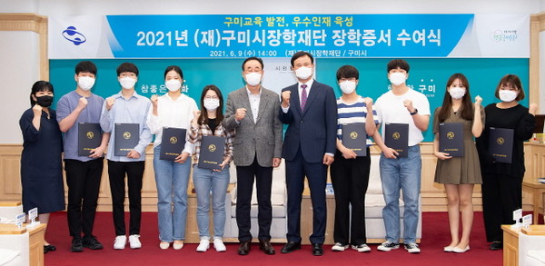 (재)구미시장학재단,2021년장학증서수여.(사진=구미시)