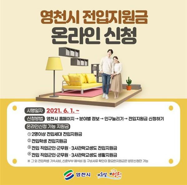 전입지원금 온라인 신청 안내문