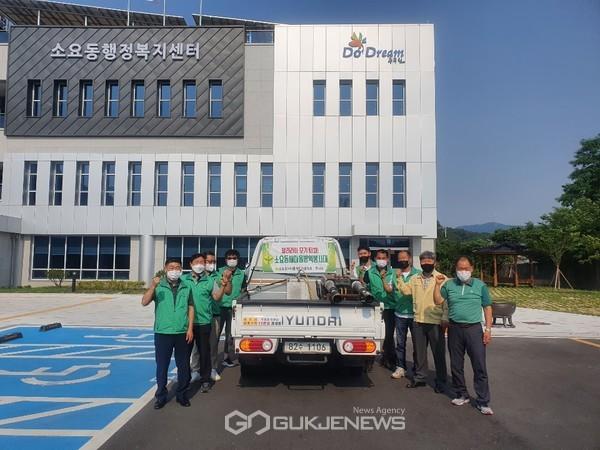 동두천시 소요동 새마을지도자협의회, 말라리아 방역 발대식 개최.(사진제공.동두천시)