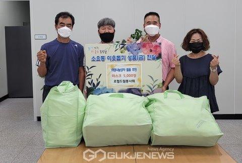 동두천시 로컬드림봉사회, 소요동희망나눔상자에 마스크 기부.(사진제공.동두천시)