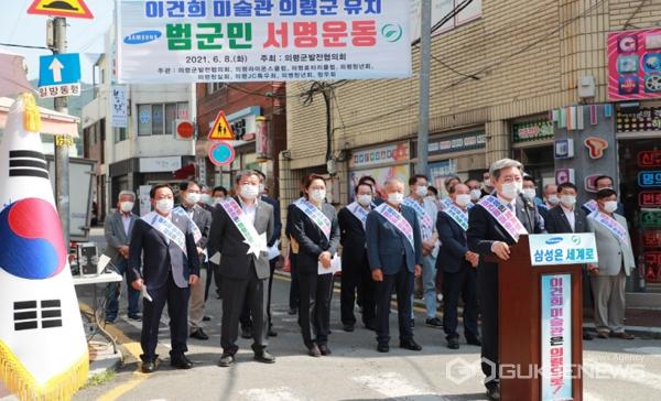 의령군이 「이건희 미술관」 건립을 위한 유치추진위원회를 구성했다. 사진은 지난 8일열린 유치 서명운동 행사.