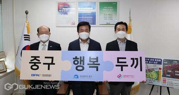 '행복한 두끼! 프로젝트' 후원 전달식 모습/제공=중구청