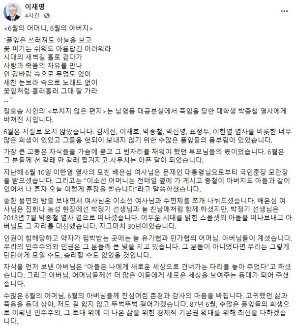 이재명 경기지사 페이스북 캡쳐.