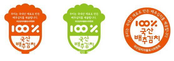 100% 국산배추김치 인증마크