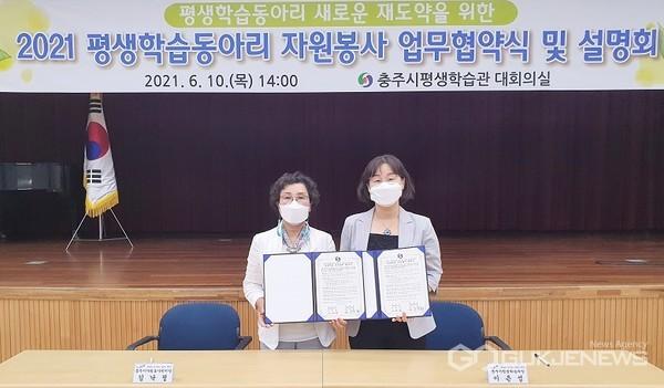 평생학습동아리 자원봉사 업무협약 모습(사진=충주시)