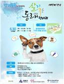 '살기좋은 동래한바퀴 6월 현장토크쇼' 포스터