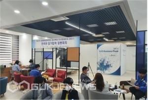 한국관 참관업체 합동회의 모습/제공=KOMEA