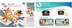 2021 부산국제디자인어워드 학생부 대상 박예원 '경이와 복이'