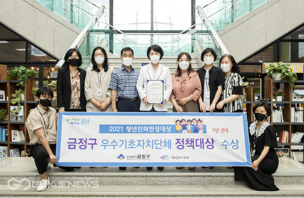'청년친화헌정대상' 2년 연속 수상 기념촬영 모습/제공=금정구청