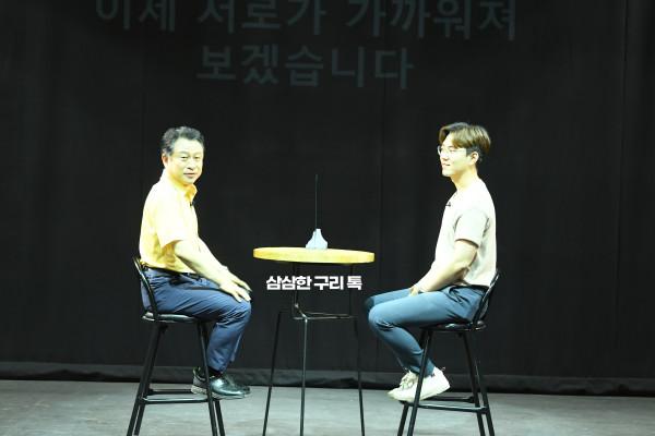 <사진설명='삼삼한구리톡-청년편'토크콘서트모습>