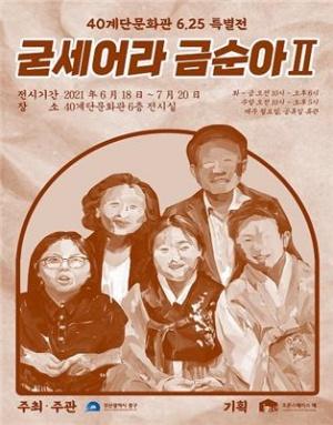 '굳세어라 금순아Ⅱ' 포스터