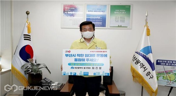 부산시 동고동락 챌린지 캠페인 참여 모습/제공=중구청