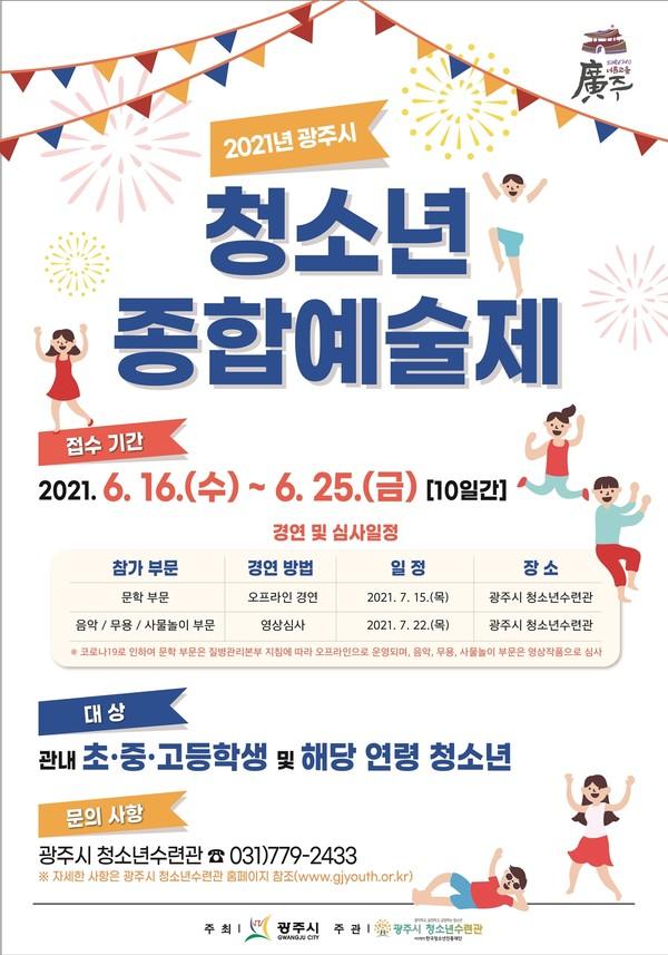 광주시, 2021년 청소년종합예술제 개최 포스터