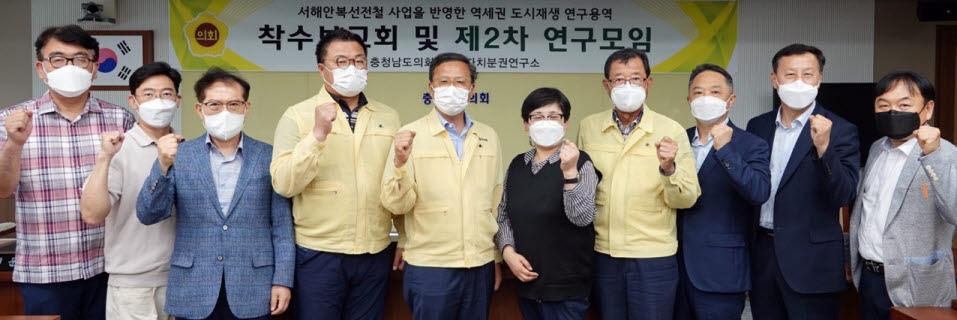 충남도의회 '도농복합도시 상생발전 연구모임'
