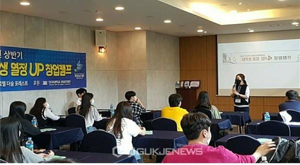 용인송담대학교 창업교육센터「2021년 상반기 대학생 열정 UP 창업캠프」진행(사진=용인송담대)