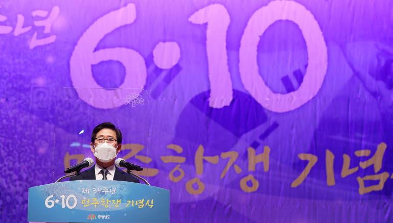 양승조 지사의 기념사