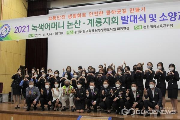(사진=논산계룡교육지원청 제공) 발대식 장면