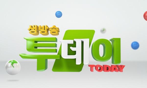 SBS 생방송 투데이