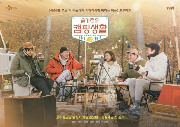 '슬기로운 캠핑생활' 스페셜 방송으로 '의사생활2' 기대감UP!(사진=tvN)
