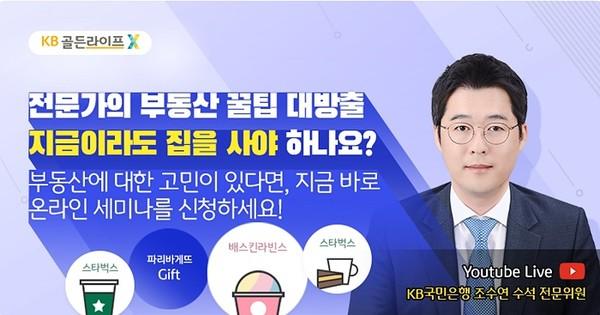 (사진제공=KB국민은행) KB국민은행, 'KB골든라이프 은퇴자산관리 세미나' 6월 프로그램 개최