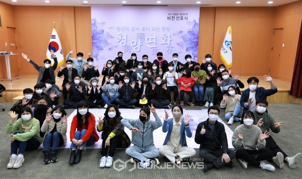 청양군,2021청년친화헌정대상종합대상수상(사진=청년의해비전선포식모습)
