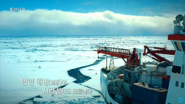 '기후변화 최전선을 가다' 북극 탐사 1년의 기록, 모자이크 미션 공개(사진=유튜브)