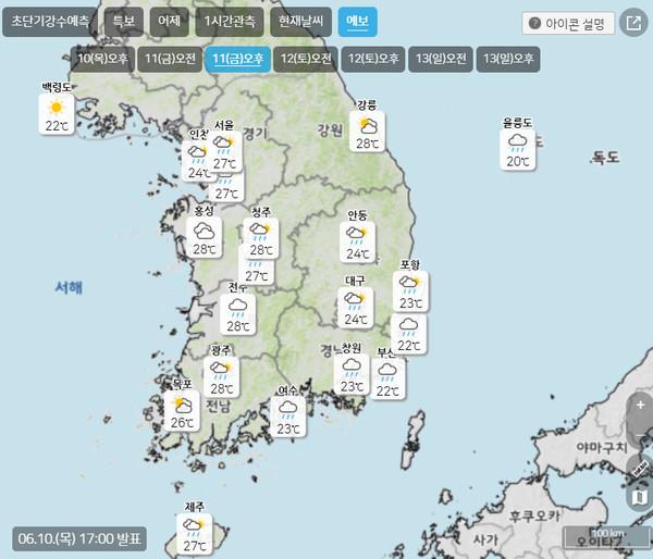 11일 금요일 오늘의 날씨 (기상청 제공)
