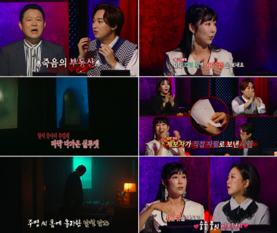 사유리 '심야괴담회'서 부모님 이야기 공개(사진=MBC)
