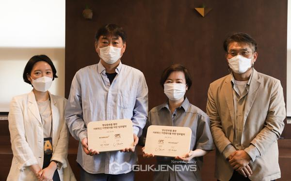 강원영상위원회와 춘천사회혁신센터가 9일 커먼즈필드 춘천에서 업무협약을 체결하고 있다. 사진=강원도