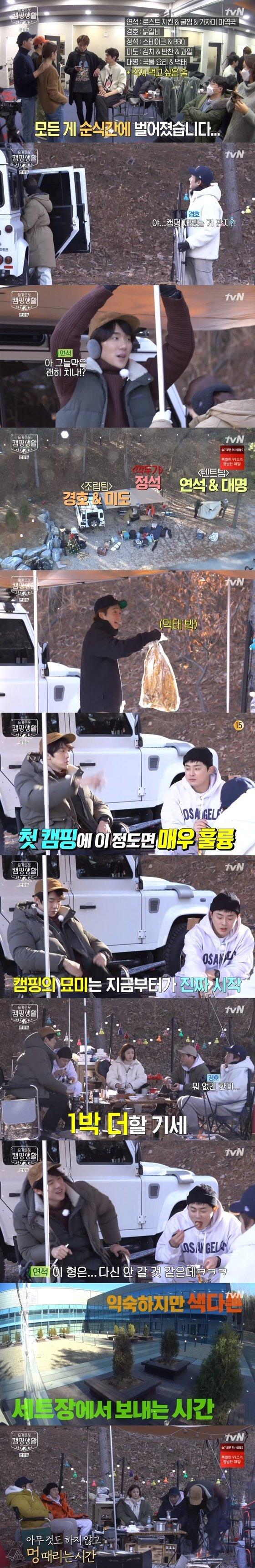'슬기로운 캠핑생활' 조정석·유연석·정경호·전미도·김대명의 끈끈함(사진=tvN)