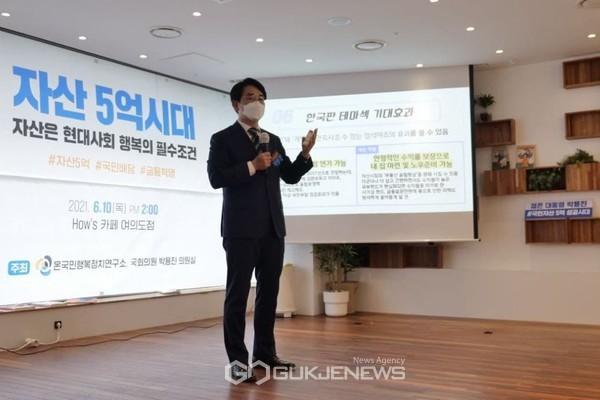 박용진 의원, 온국민행복정치연구소 5차 세미나