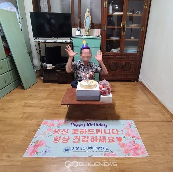 생일잔치 모자이크