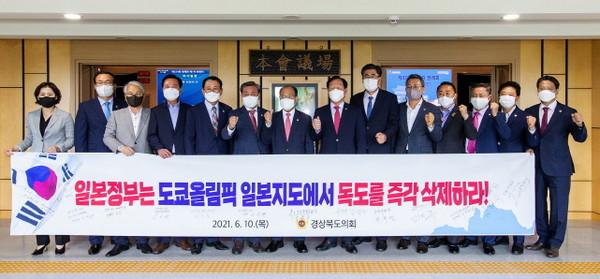 경상북도의회,도쿄올림픽'독도표기'강력규탄.(사진=경북도의회)