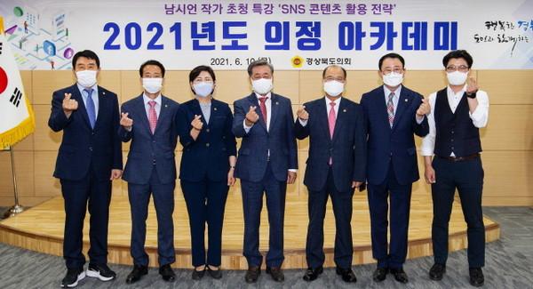 경상북도의회,'2021년제2회의정아카데미'실시.(사진=경북도의회)