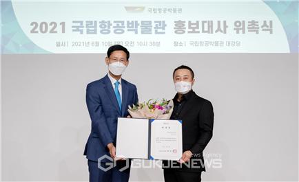 김병만 홍보대사 위촉장 수여