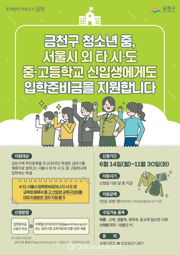 '타 시도 중고등 신입생 입학준비금 지원 사업' 홍보포스터 (이미지제공=금천구청)