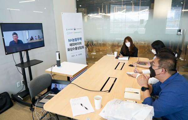 NH농협무역, 한국무역협회·산업통상자원부와 농식품 화상 수출상담회 개최