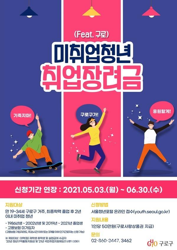 '미취업청년 취업장려금' 접수기간 연장 홍보 포스터 (이미지제공=구로구청)
