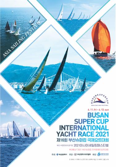 2021 아시아세일링 페스티벌 포스터./부산시 제공