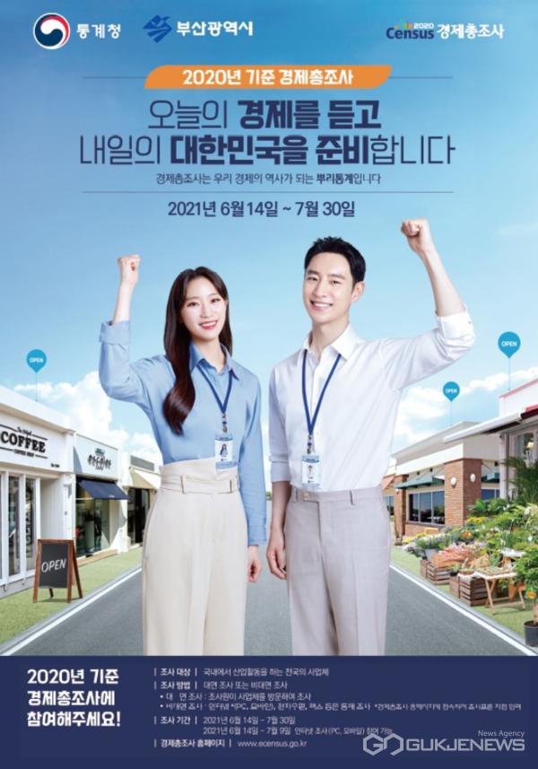 부산시 2020년 기준 경제총조사 포스터./부산시 제공