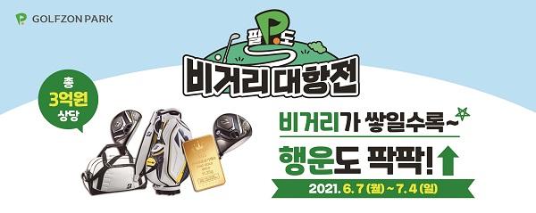 골프존, '2021 팔도페스티벌 시즌2' 이벤트 포스터