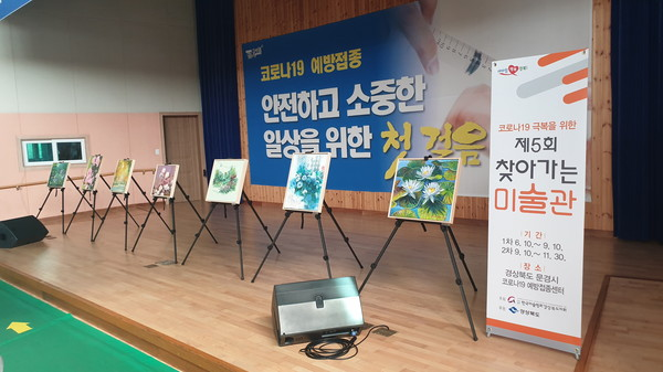 문경시예방접종센터'찾아가는미술관'운영(사진=문경시)