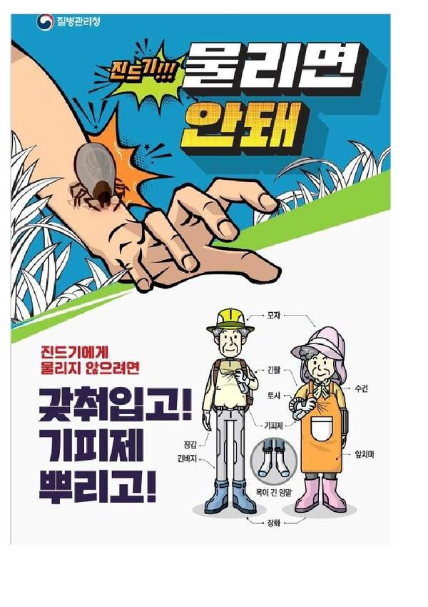 (사진=완주군) 진드기 매개 감염병 관련 홍보 포스터