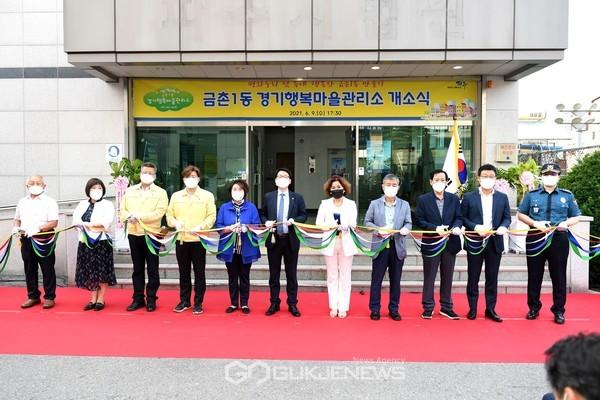 금촌1동 행복마을관리소 개소식.(사진제공.파주시)