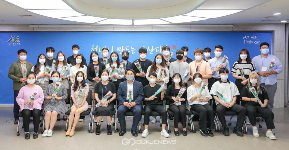 2021년 2월 아산시, '청년! 행복해져라' 제4기 아산시 청년위원회 위촉식 기념사진