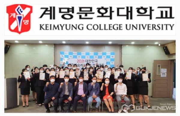 2021 대한민국 국제식음료 경연대회 수상 학생들과 지도교수들(사진제공=계명문화대학교)